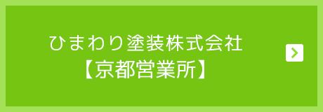ひまわり塗装株式会社 京都営業所