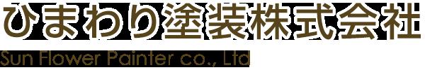 神戸市のひまわり塗装株式会社